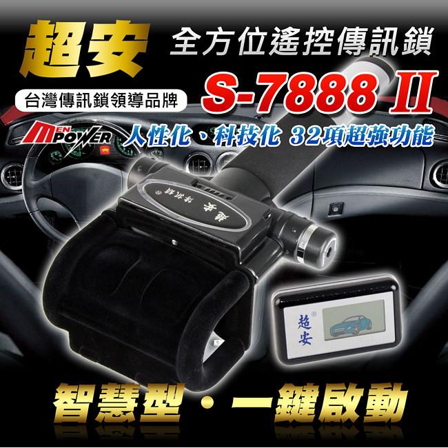 【禾笙科技】超安 S-7888 II 智慧型全方位遙控傳訊鎖