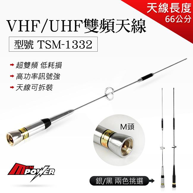【禾笙科技】TSM-1332 VHF/UHF 超雙頻車載天線 (66公分長)