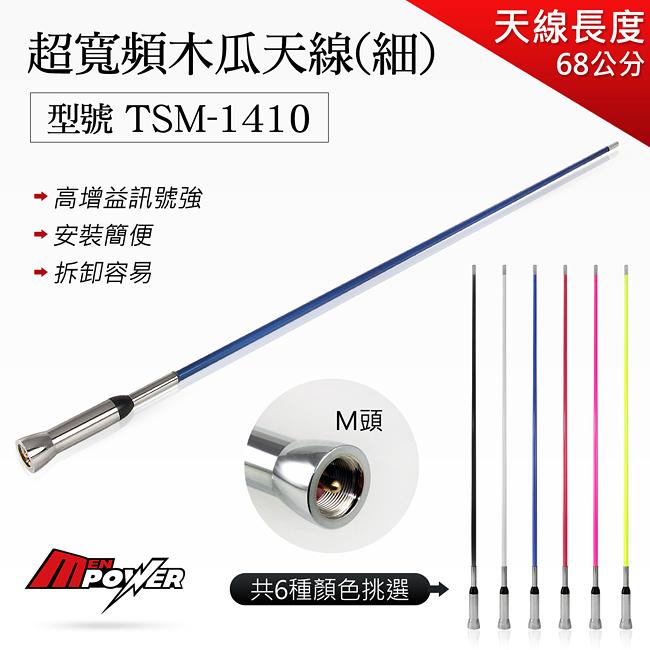 【禾笙科技】TSM-1410 超寬頻雙頻木瓜天線-細 (68公分長)