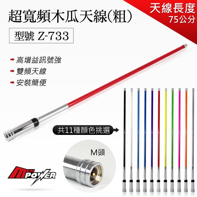 【禾笙科技】Z-733 超寬頻雙頻木瓜長天線-粗 (75公分長)