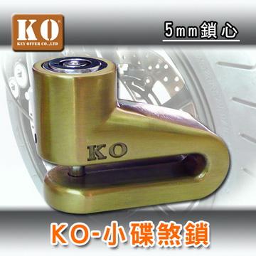 【禾笙科技】KO-101 機車碟煞鎖 防盜鎖~ 5mm鎖心