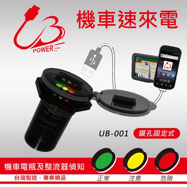 【禾笙科技】UB Power 機車速來電 UB-001 機車專用USB行動充電器