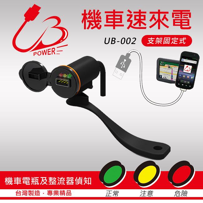 【禾笙科技】UB Power 機車速來電 UB-002 機車後照鏡支架 USB行動充電器