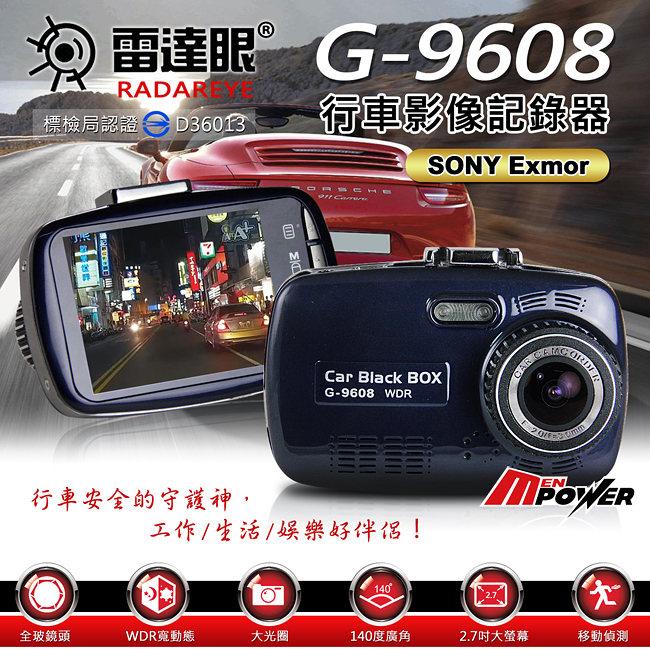 【禾笙科技】征服者 雷達眼 G9608 Full HD高畫質行車影像記錄器 (送免費基本安裝服務)