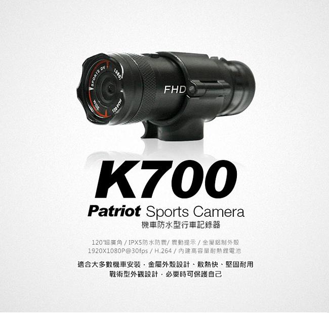 【禾笙科技】愛國者 K700 防水型 1080P 機車行車記錄器 (送16G Class10記憶卡)