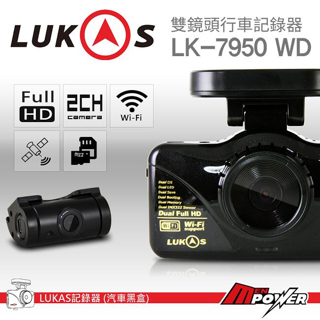【禾笙科技】免運 原廠配件含8G記憶卡~ LUKAS LK-7950 雙鏡頭 1080P高畫質 GPS軌跡 無線 WiFi 行車記錄器 LK7950 LK 7950 手機 APP