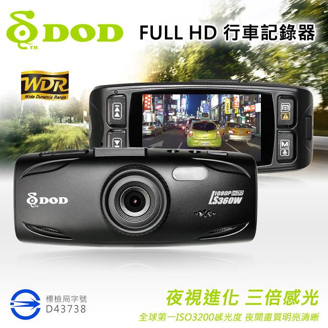 【禾笙科技】DOD LS360W Full HD高畫質行車記錄器 (含稅免運)