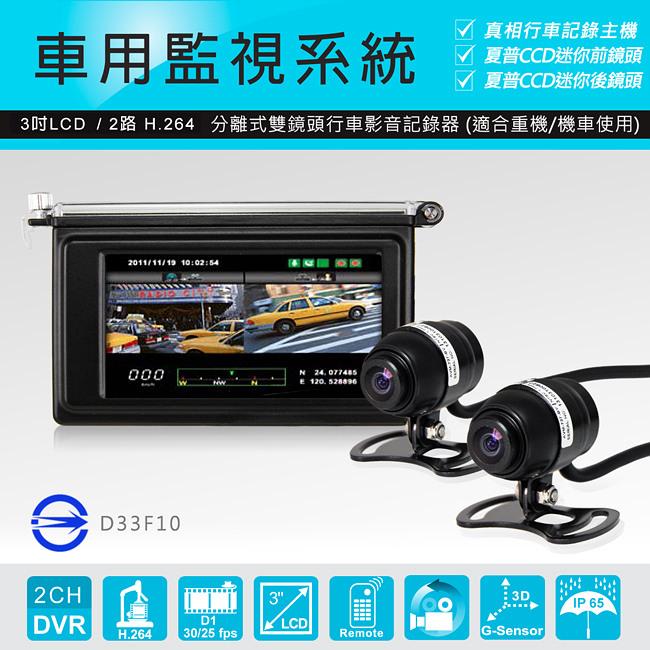 【禾笙科技】真相 分離式2路防水型車用行車記錄器 (限量炫黑版主機+夏普CCD迷你雙鏡頭)