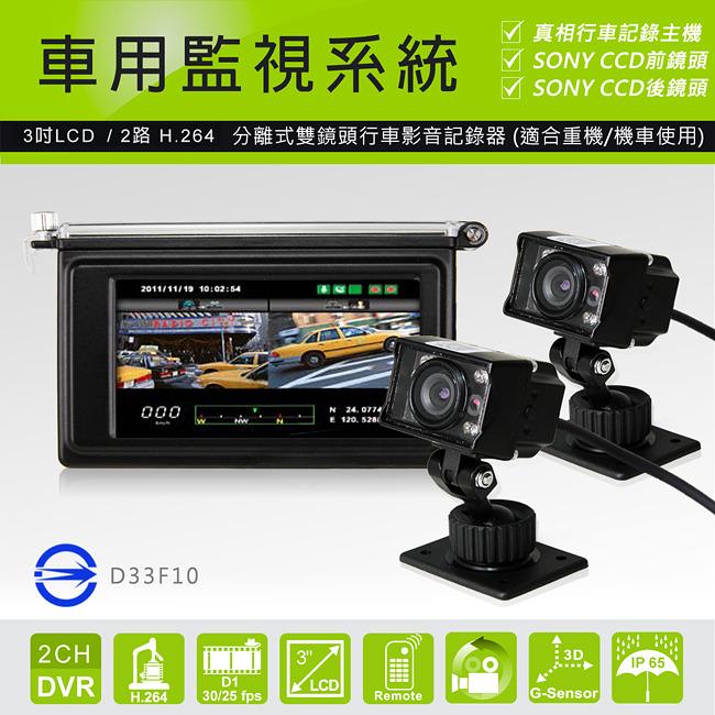 【禾笙科技】真相 分離式2路防水型車用行車記錄器 (限量炫黑版主機+SONY CCD紅外線夜視雙鏡頭)