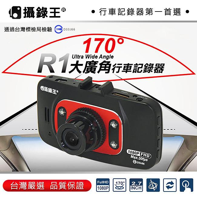 【禾笙科技】攝錄王 R1 大廣角1080P高畫質行車記錄器