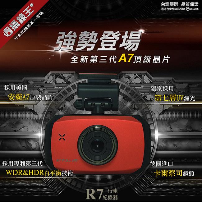 【禾笙科技】攝錄王 R7 安霸A7 超大廣角170度 Full HD 高畫質行車記錄器
