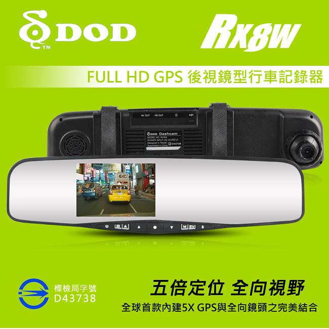 【禾笙科技】贈32GC10+免費安裝 DOD RX8W GPS Full HD WDR 超薄後視鏡型行車記錄器