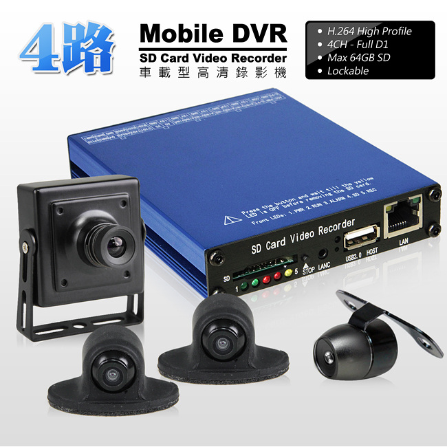 【禾笙科技】車載型SD卡四路高清錄影 分離式四鏡頭 行車記錄器 (送16G記憶卡)