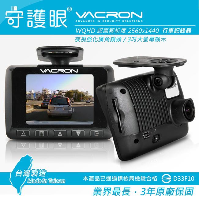 【禾笙科技】守護眼 VACRON VVG-CBN33 WQHD 高解析行車記錄器 (送16G Class10記憶卡+擦拭布+車用三孔)