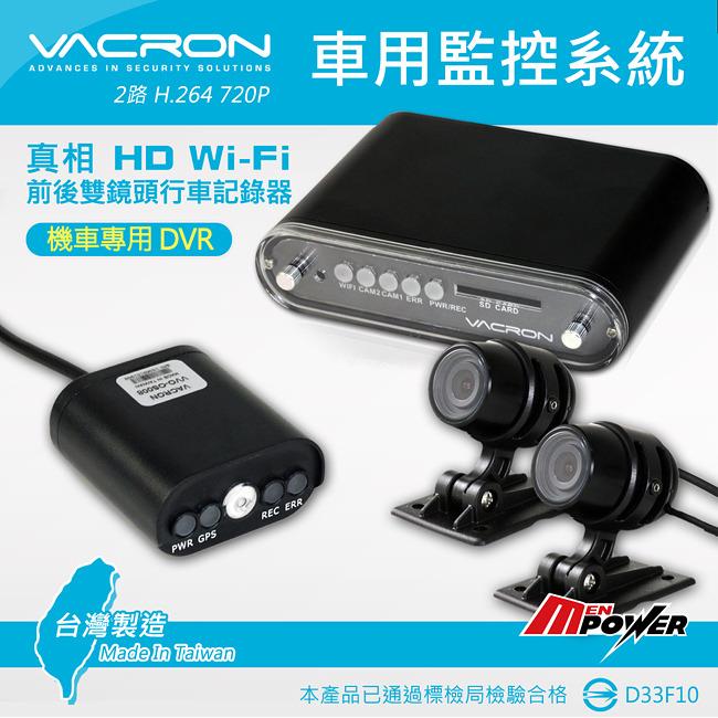【禾笙科技】守護眼 真相 HD Wi-Fi 前後雙鏡頭 機車 行車記錄器 VVH-MDE31 防水鏡頭 摩托車 重機 GPS軌跡 wifi MDE31 31