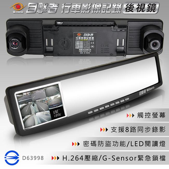 【禾笙科技】目擊者 X8 後視鏡行車影像記錄器 (配件含8G記憶卡)