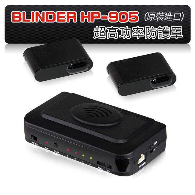 【禾笙科技】南極星 Blinder HP905 軍規級超高功率雷射防護罩