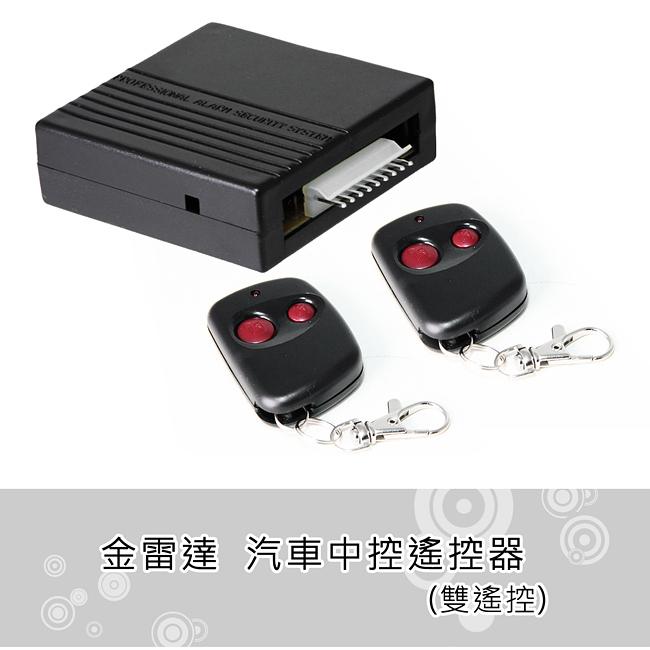 【禾笙科技】金雷達 CS-09R 汽車中控遙控器 (附雙遙控器)