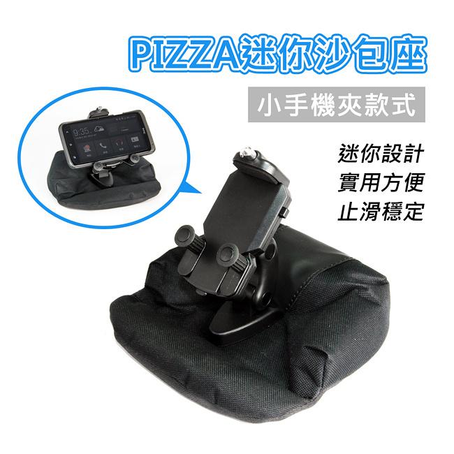 【禾笙科技】PIZZA 迷你沙包固定座 小手機夾具款式