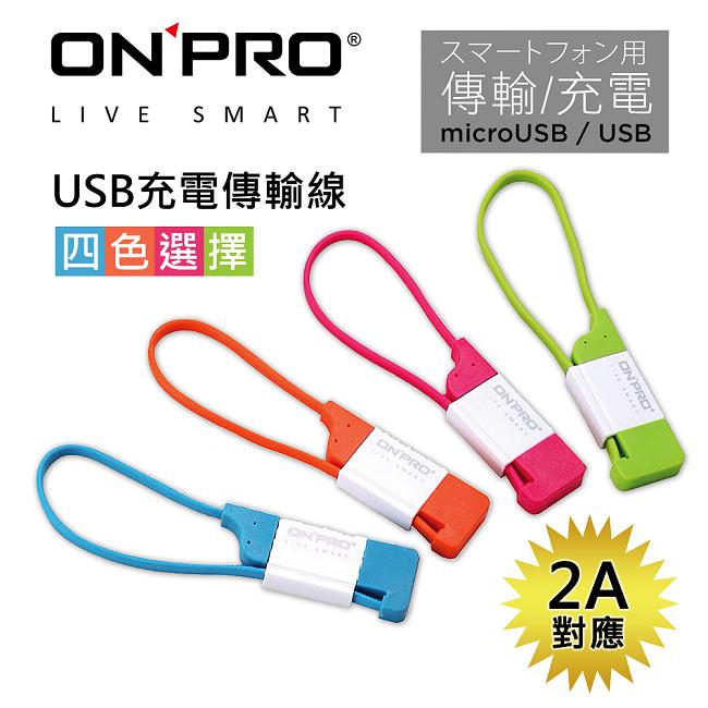 【禾笙科技】ONPRO UC-MB2A18 Micro USB 充電傳輸線