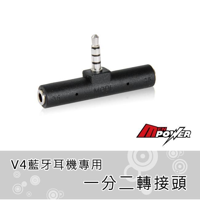 【禾笙科技】V4 藍牙耳機 藍芽 分接頭 一分二 1分2 轉接頭 公轉母 3.5mm 2.5mm 耳機孔 音源孔