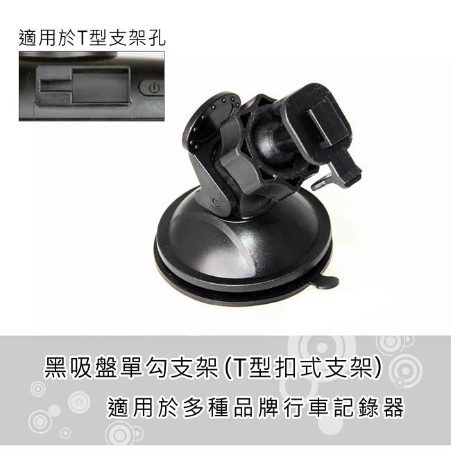【禾笙科技】黑膠吸盤T型單勾式車用支架~ 適用T型支架孔 行車記錄器