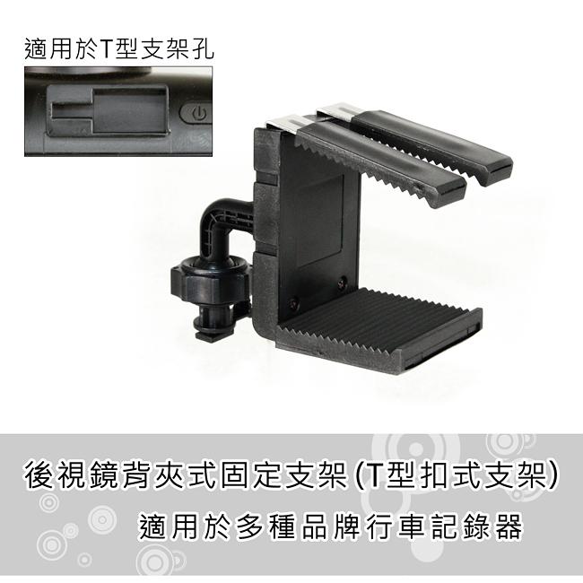 【禾笙科技】行車記錄器 後視鏡專用 固定支架 T型單勾式 車用支架