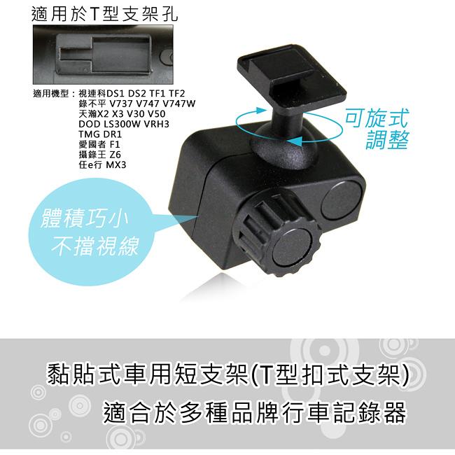 【禾笙科技】黏貼式車用短支架/車架~ 適用T型支架孔行車記錄器 超迷你 不擋視線 可旋角度