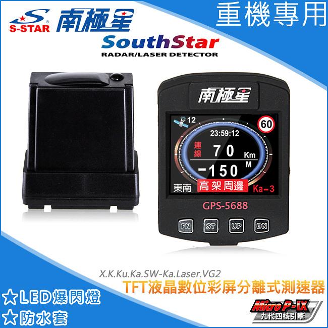 【禾笙科技】南極星 GPS-5688 TFT液晶數位彩屏分離式測速器 (重機版)