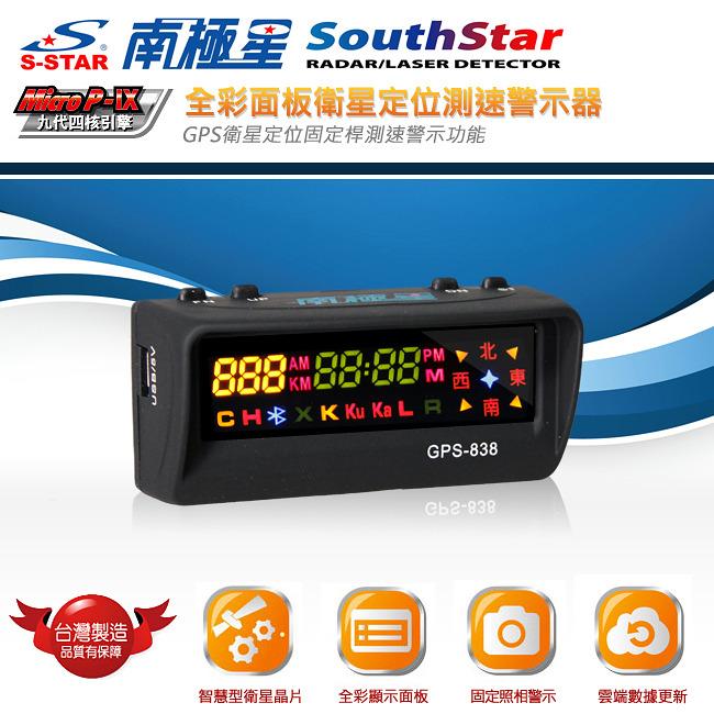 【禾笙科技】南極星 GPS-838 GPS衛星定位測速警示器(單機)