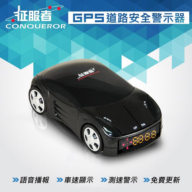 【禾笙科技】征服者 HS-188 GPS衛星定位測速警示器