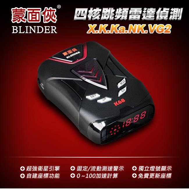 【禾笙科技】征服者 蒙面俠 K68 行車雷達測速器