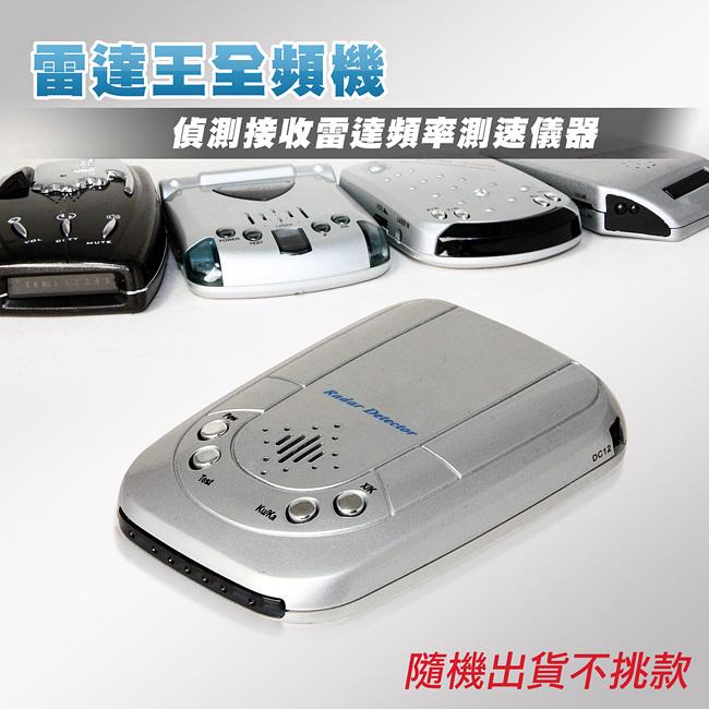 【禾笙科技】雷達王全頻機 車內型雷達測速警示器