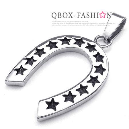 《 QBOX 》FASHION 飾品【W10023903】精緻個性馬蹄型許願星鑄造316L鈦鋼墬子項鍊