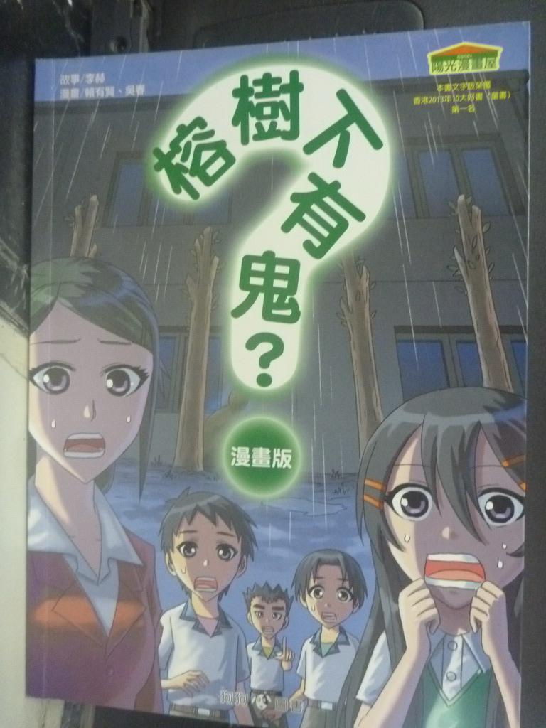 【書寶二手書T3/兒童文學_ZDQ】榕樹下有鬼?_李赫