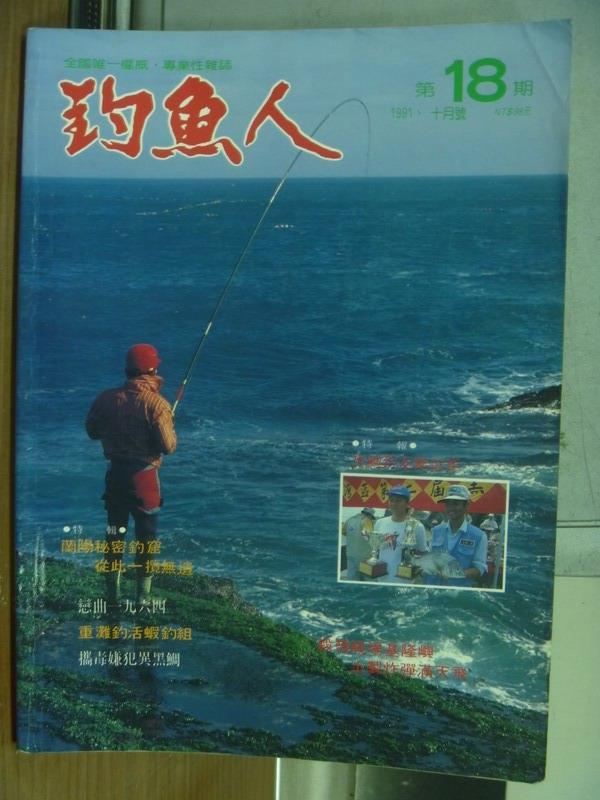 【書寶二手書T1/嗜好_QKP】釣魚人_第18期_蘭陽秘密釣窟等