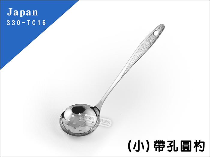 快樂屋♪日本 330-TC16 帶孔圓杓 (小) 20.5*6 cm 適用各式 湯鍋、火鍋、涮涮鍋、調理鍋、內鍋