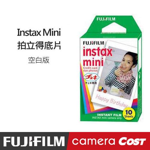 【免運 3包】FUJIFILM Instax Mini 拍立得底片 空白底片 空白 底片 拍立得底片 mini7 7S 8 25
