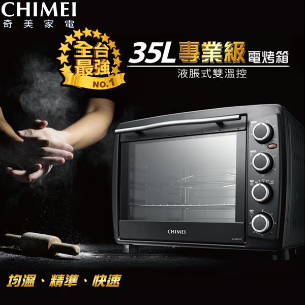 CHIMEI奇美EV-35P1ST 35公升 雙溫控 專業旋風電烤箱