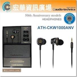日本鐵三角ATH-CKW1000ANV 五十周年紀念款耳塞式耳機 (限量生產)(鐵三角公司貨)