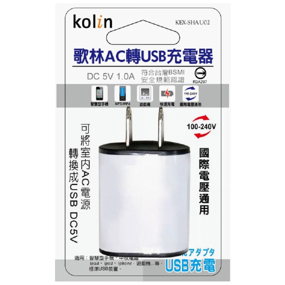 Kolin歌林 1.0A AC轉USB 充電器 橢圓型造型 隨插即用 顏色隨機 KEX-SHAU02