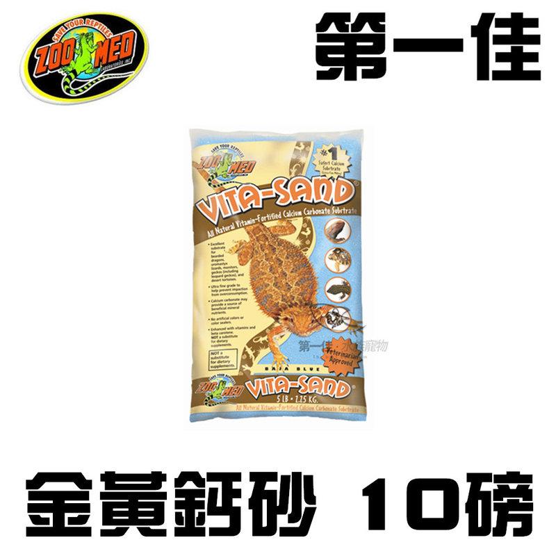 [第一佳水族寵物] 美國ZOO MED美國爬蟲最大廠 金黃鈣砂 鬃獅蜥 守宮 10磅