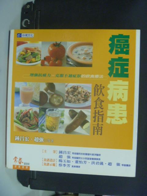 【書寶二手書T2/醫療_NJV】癌症病患飲食指南_鍾昌宏等