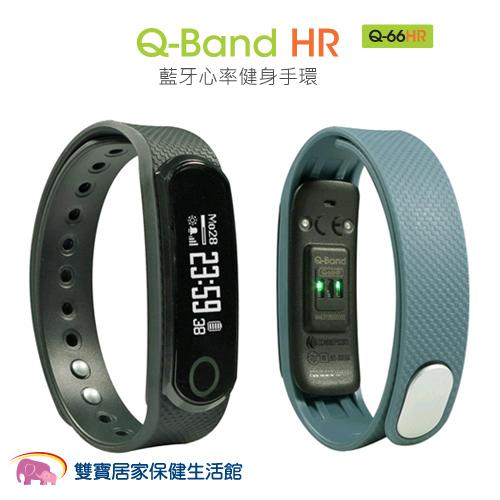 當日配i-gotU Q-Band Q66HR  藍牙智慧手環 智慧手錶 心率健身手環 心率錶