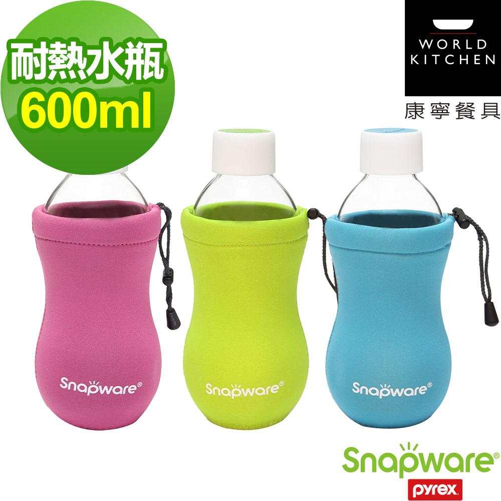 【美國康寧密扣Snapware】EcoGrip耐熱曲線玻璃水瓶600ml(3入組)