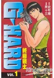 終極戰士01