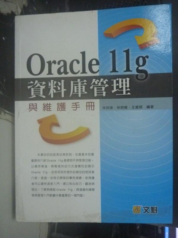 【書寶二手書T1/電腦_ZHS】Oracle 11g資料庫管理與維護手冊_林明璋, 王威翔