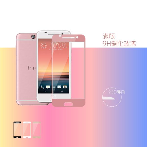 三星Samsung J7 Prime 5.5 滿版 全屏保護 9H硬度 高透光 鋼化玻璃保護貼 鋼化螢幕膜