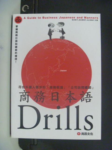 【書寶二手書T4/語言學習_GOA】商務日本語Drills(1CD)_松本節子.長友?美子