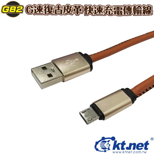 【迪特軍3C】G82 V8復古G速皮革快速充電傳輸線-1M褐 充電線/傳輸線/極速傳輸
